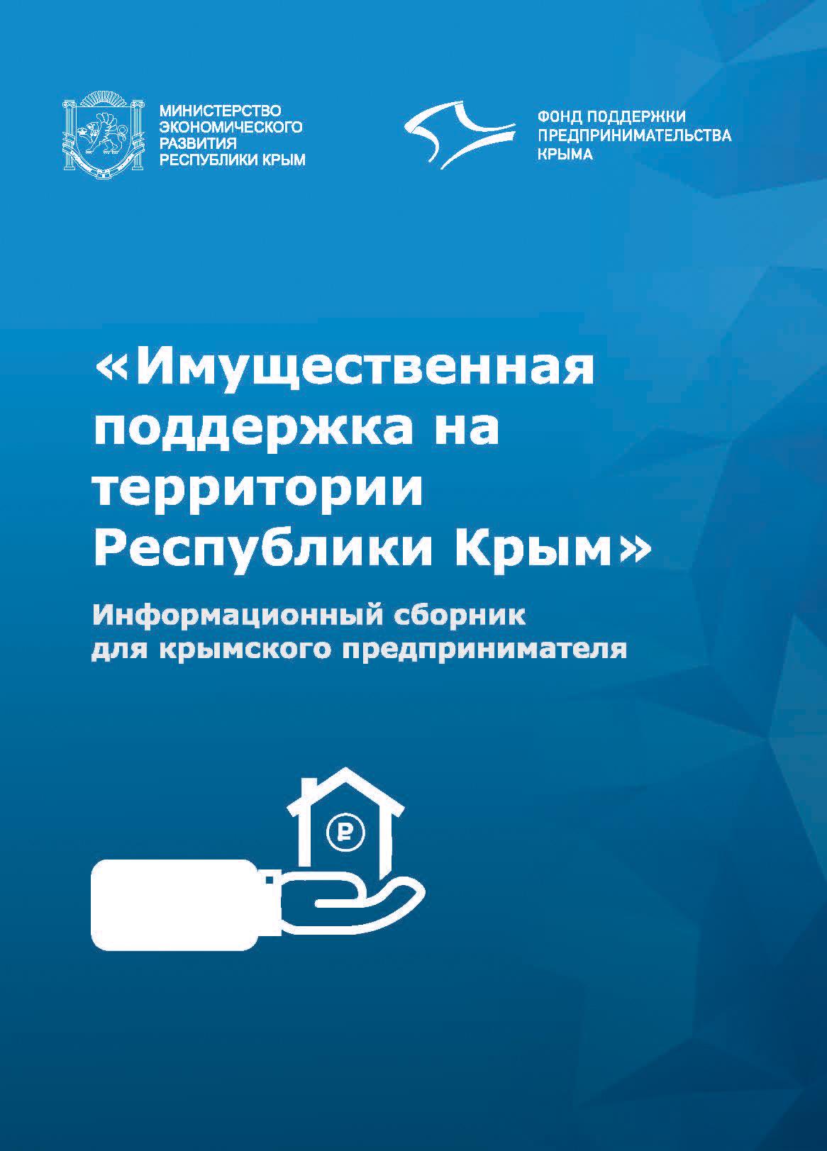 Сдача отчетности в электронном виде в крыму регистрация ип тульской области