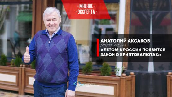 Депутат Госдумы Анатолий Аксаков: «Летом в России появится закон о криптовалютах»