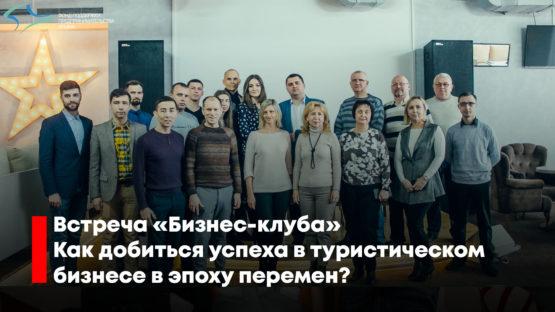 Бизнес Клуб 24 марта. Что такое Крымский стандарт и зачем он нужен?