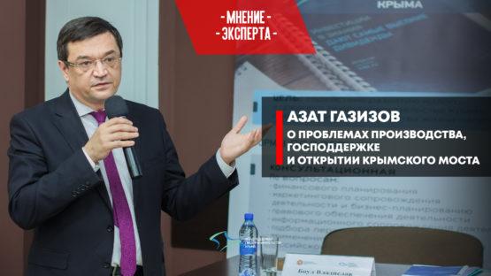 Азат Газизов — о проблемах производства, господдержке и открытии Крымского моста