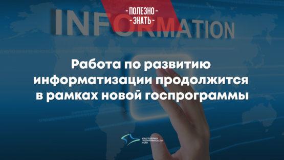 Информатизация в новой госпрограмме