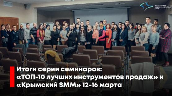 Итоги серии семинаров «ТОП-10 лучших инструментов продаж» и «Крымский SMM» 12-16 марта