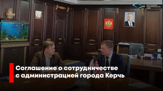 Соглашение о сотрудничестве с администрацией города Керчь