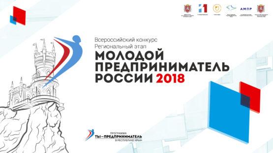 1 марта в Крыму стартовал Региональный этап Всероссийского конкурса «Молодой предприниматель России – 2018».
