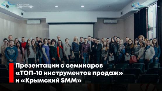 Презентации спикеров с семинаров «ТОП-10 инструментов продаж» и «Крымский SMM»