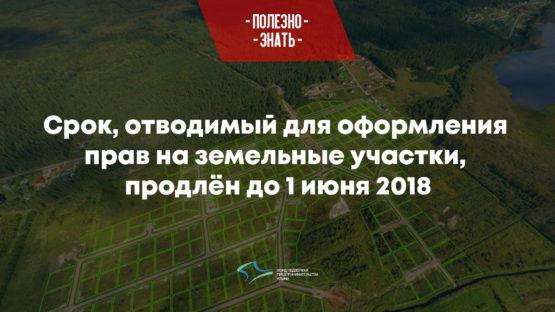 Срок, отводимый для оформления прав на земельные участки, продлен до 1 июня 2018