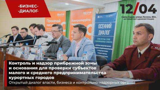 12 апреля в Судаке. Круглый стол предпринимателей с контрольно-надзорными органами