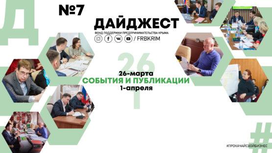 Дайджест №7 / 26 марта — 1 апреля