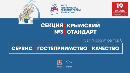 IV ЯЛТИНСКИЙ МЕЖДУНАРОДНЫЙ ЭКОНОМИЧЕСКИЙ ФОРУМ. Презентация «Крымского стандарта»