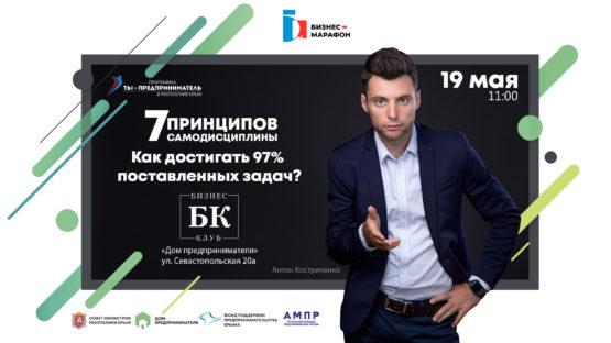 Бизнес-клуб. Антон Костриченко. 7 принципов самодисциплины. Как достигать 97% поставленных целей?