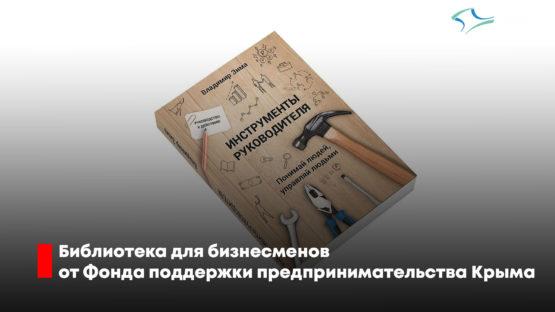 Библиотека для бизнесменов
