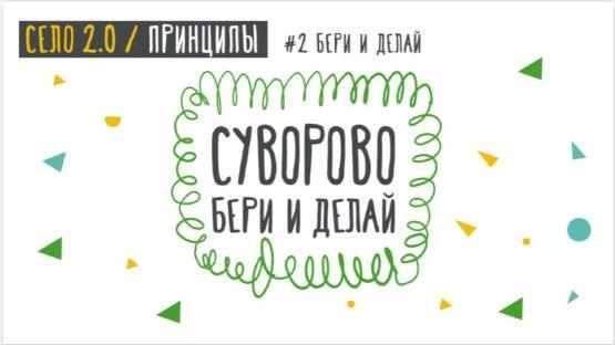 Проект «Бери и делай!» в Армянске и Суворово. Пилотная версия