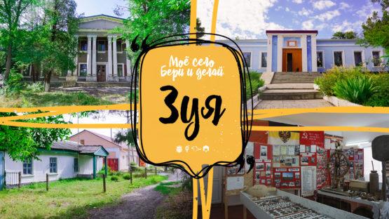А вы уже были в музее находок пгт Зуя?