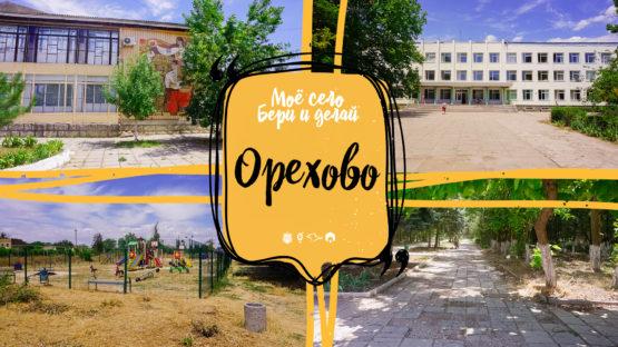 Вы из села Орехово? Присоединяйтесь к проекту!