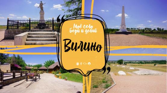 """А вы посетили военно-исторический мемориал """" Поле Альминского сражения"""" в Вилино?"""
