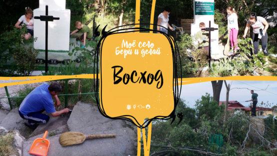 Бери и делай : преобразования в поселке Восход