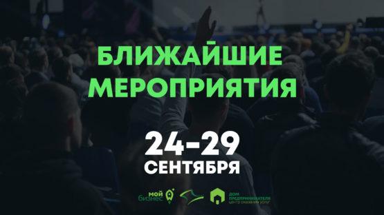 Ближайшие Мероприятия 24-29 сентября
