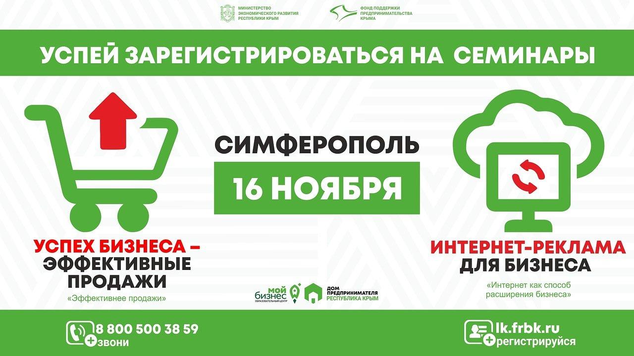 Семинар Симферополь интернет реклама