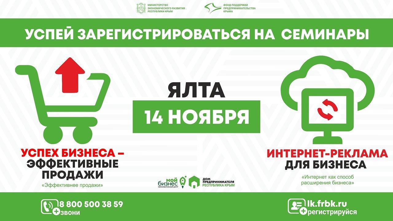 Ялта семинары интернет реклама