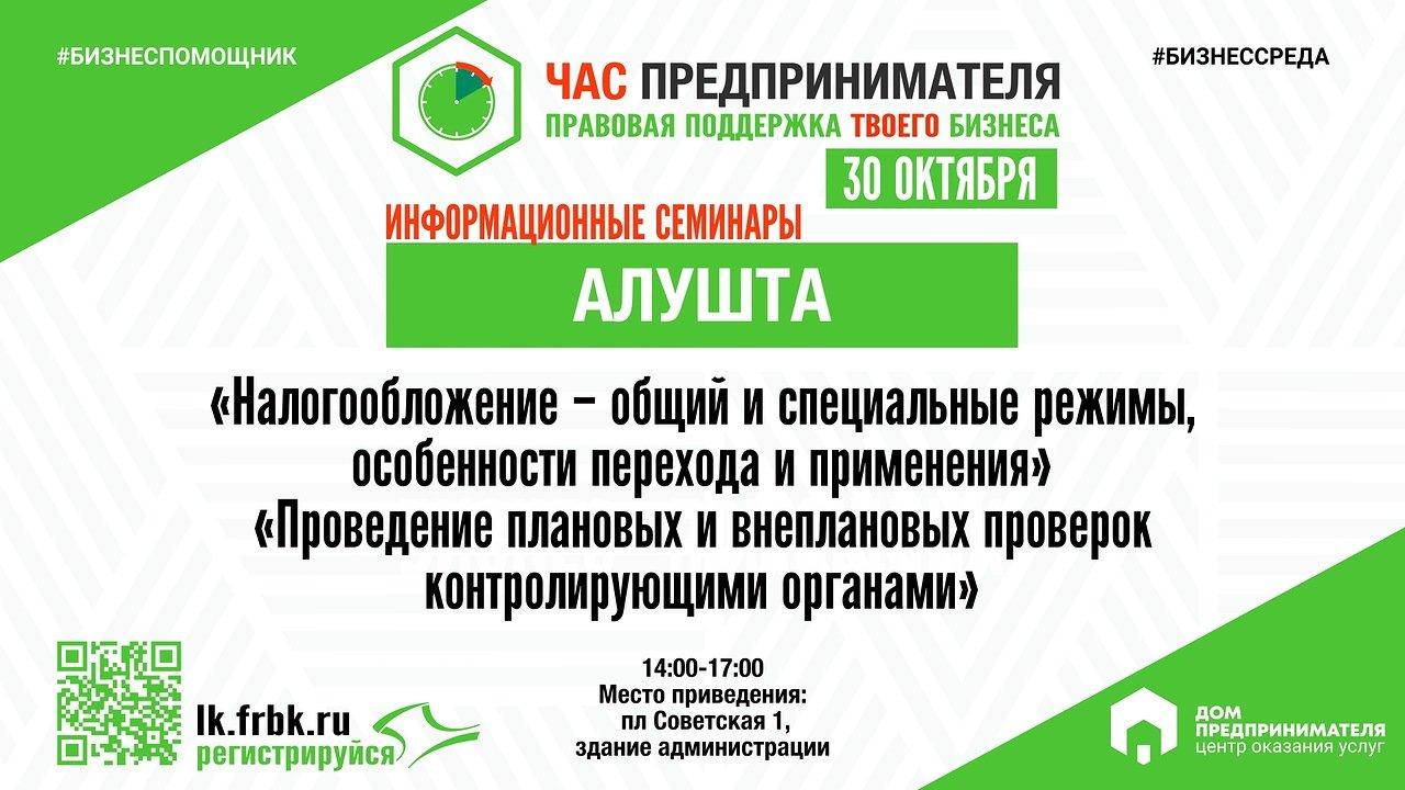 Алушта семинар 30 ноября - семинар по налогам