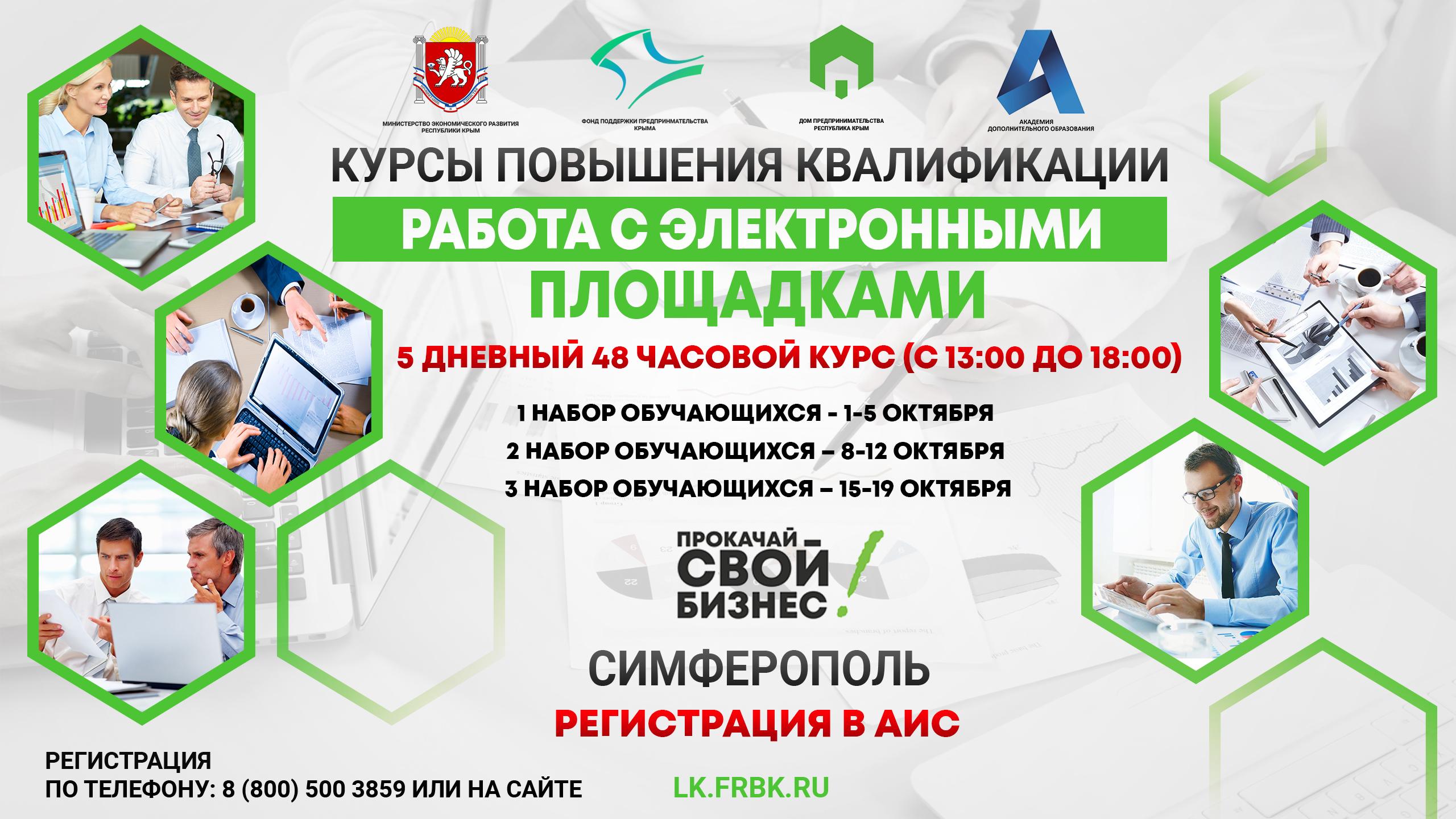 бесплатные курсы для предпринимателей в крыму