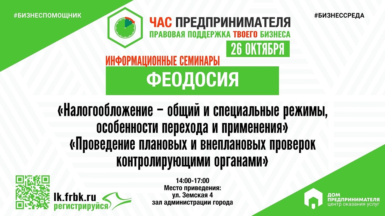 Феодосия - семинары бесплатные 26 октября