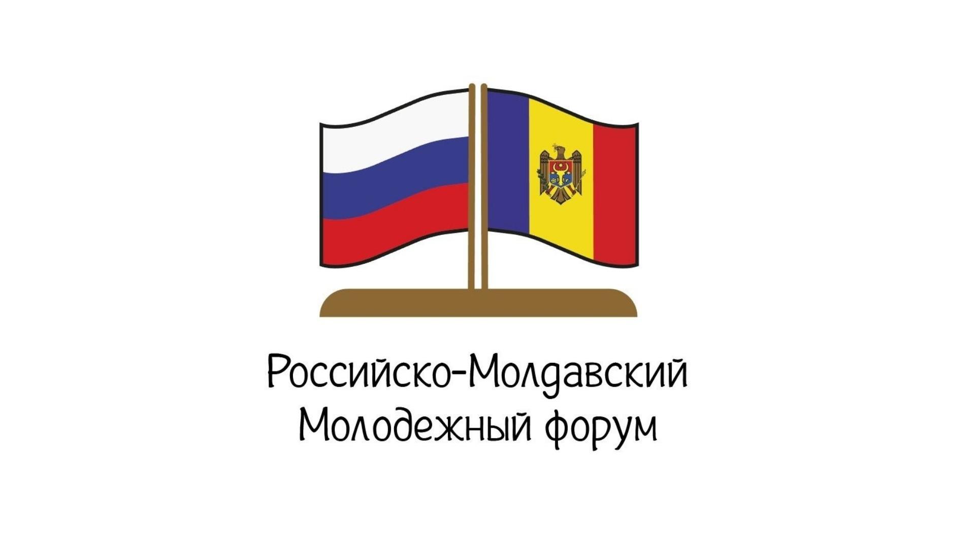 Российско-Молдавский молодежный форум