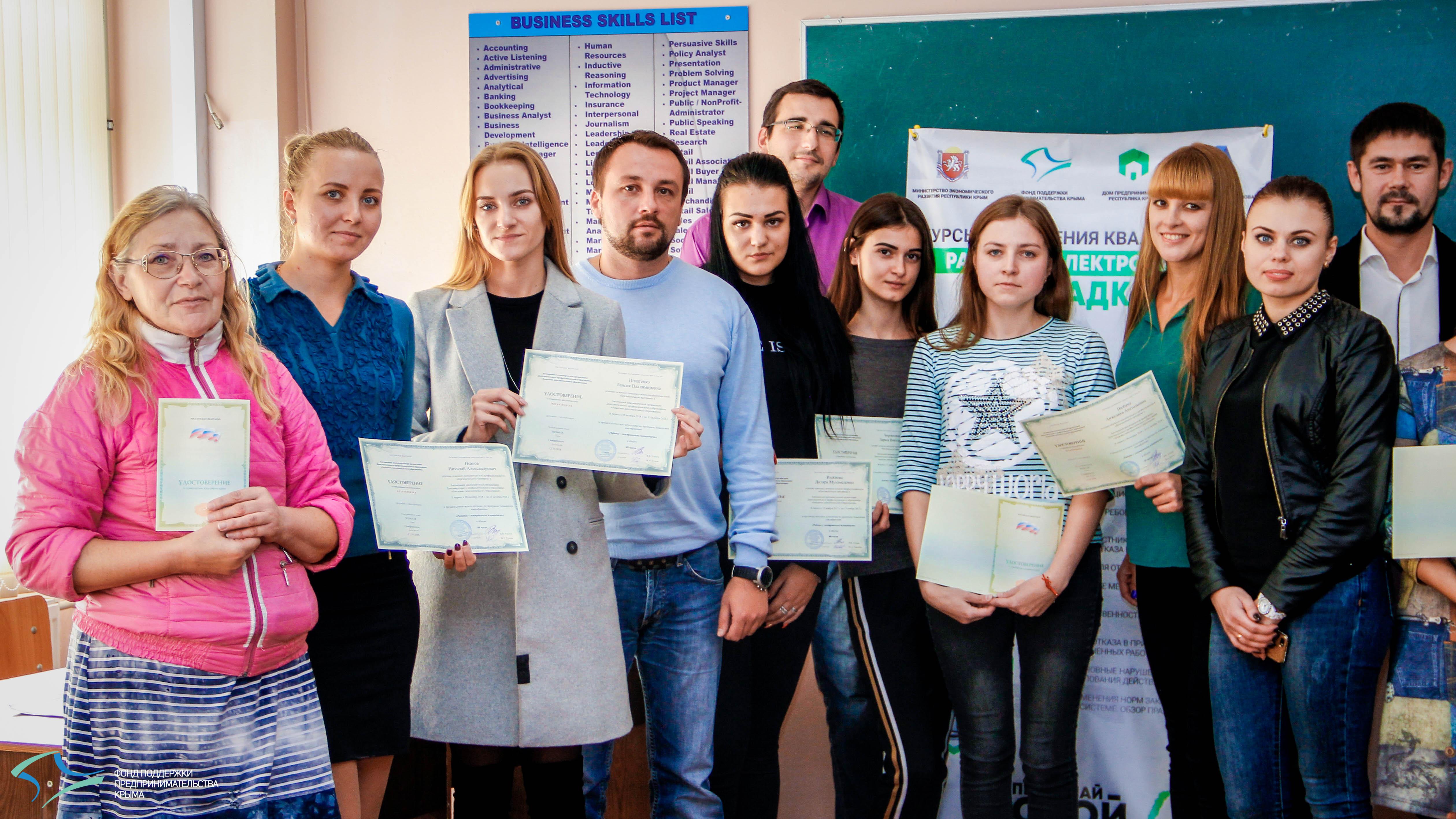Курсы повышения квалификации в Симферополе