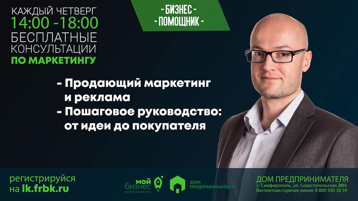 Маркетинг в продажах-консультация в Доме предпринимателя