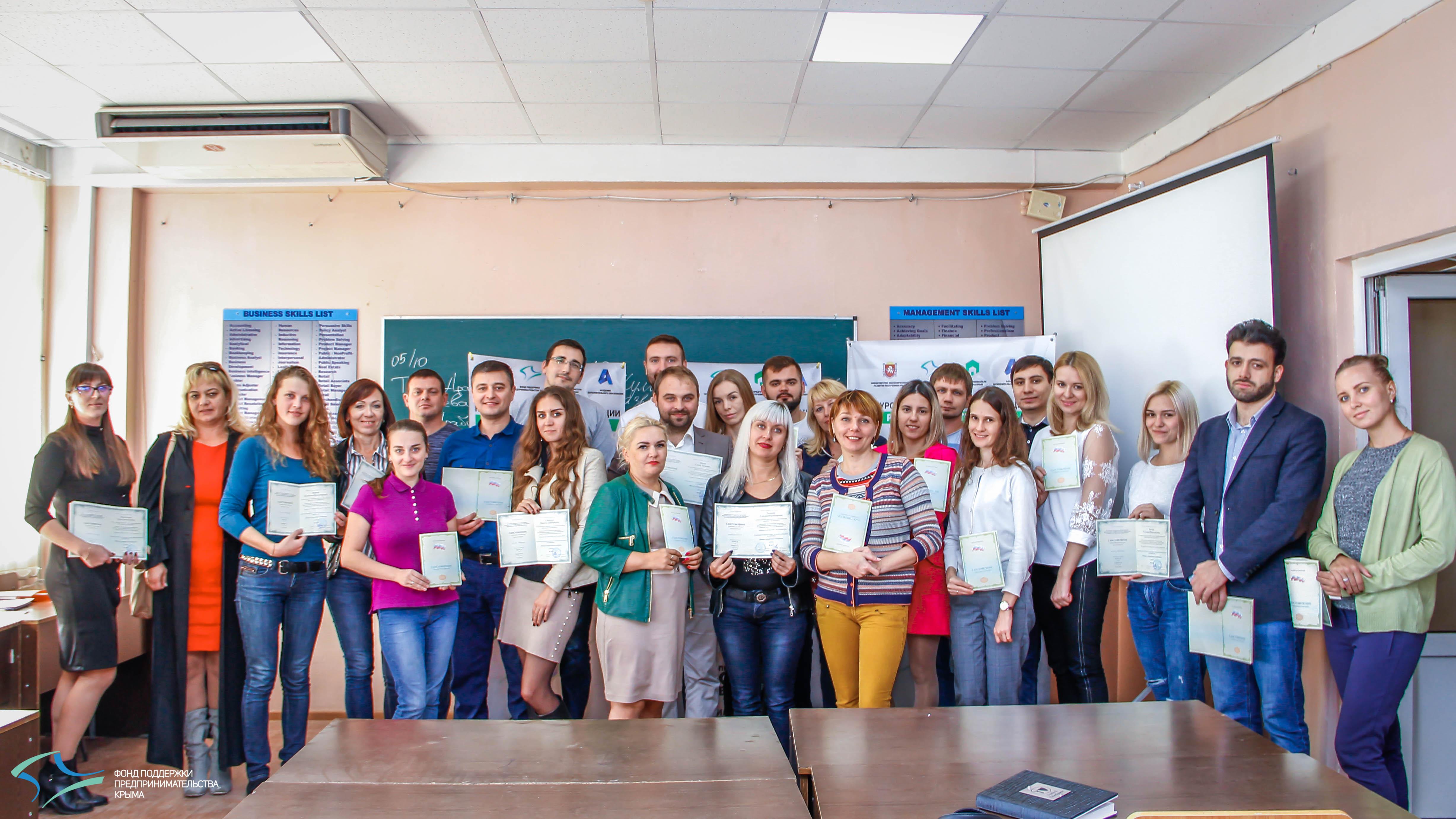 Курсы в Симферополе по работае с электронными площадками - курсы в Доме предпринимателя