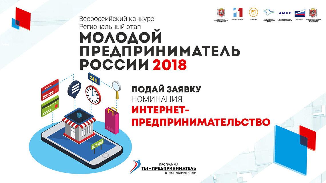 Ты предприниматель - конкурс в Республике Крым