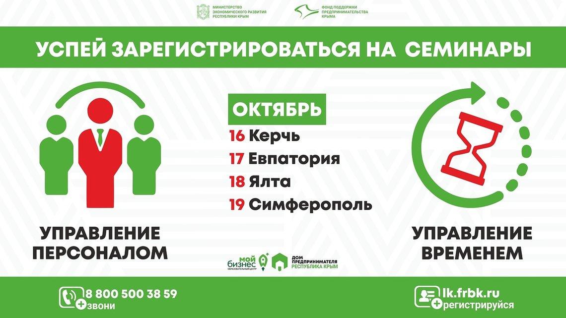 Семинар тайм-менеджмент бесплатно в Крыму