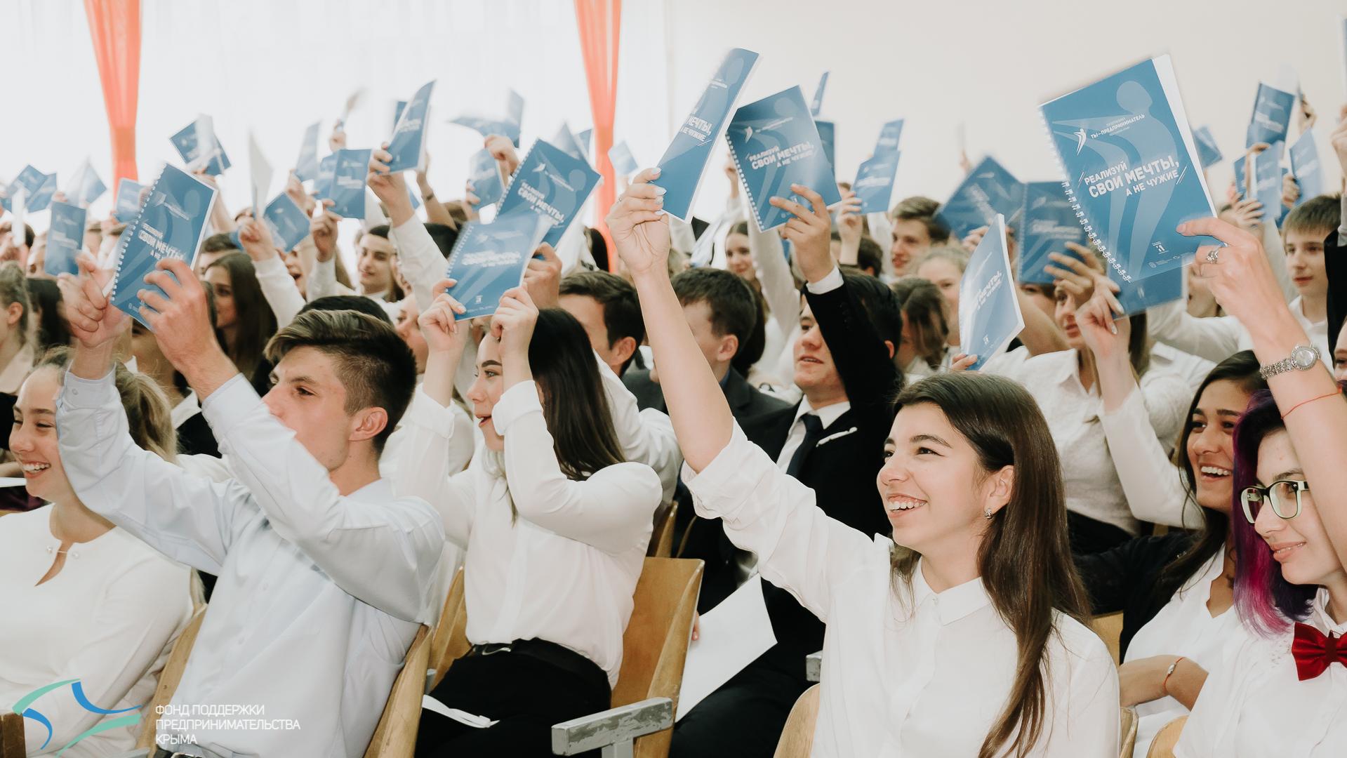 Первый бизнес - презентация в школах Крыма