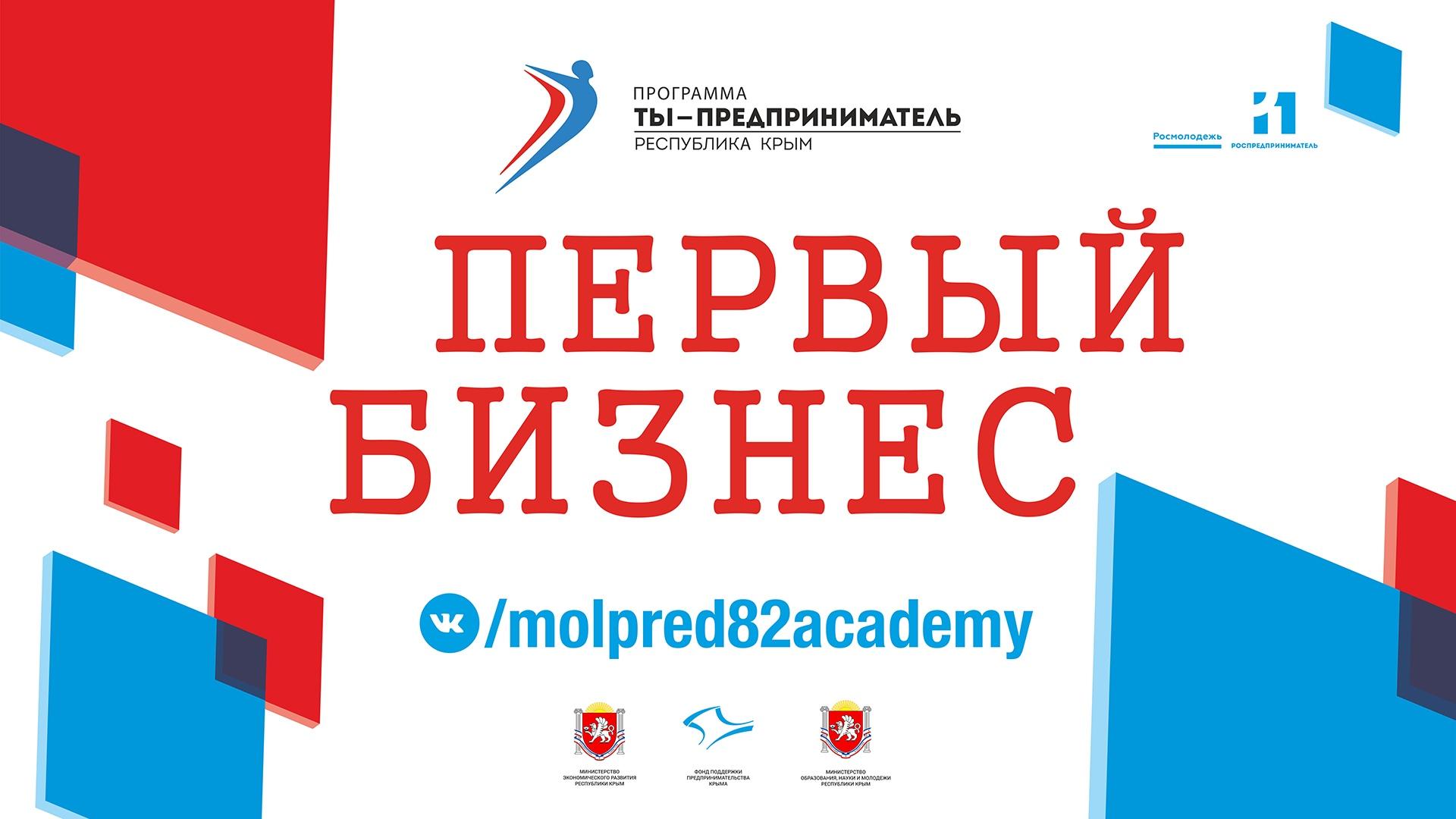 Первый бизнес -проект в Крыму