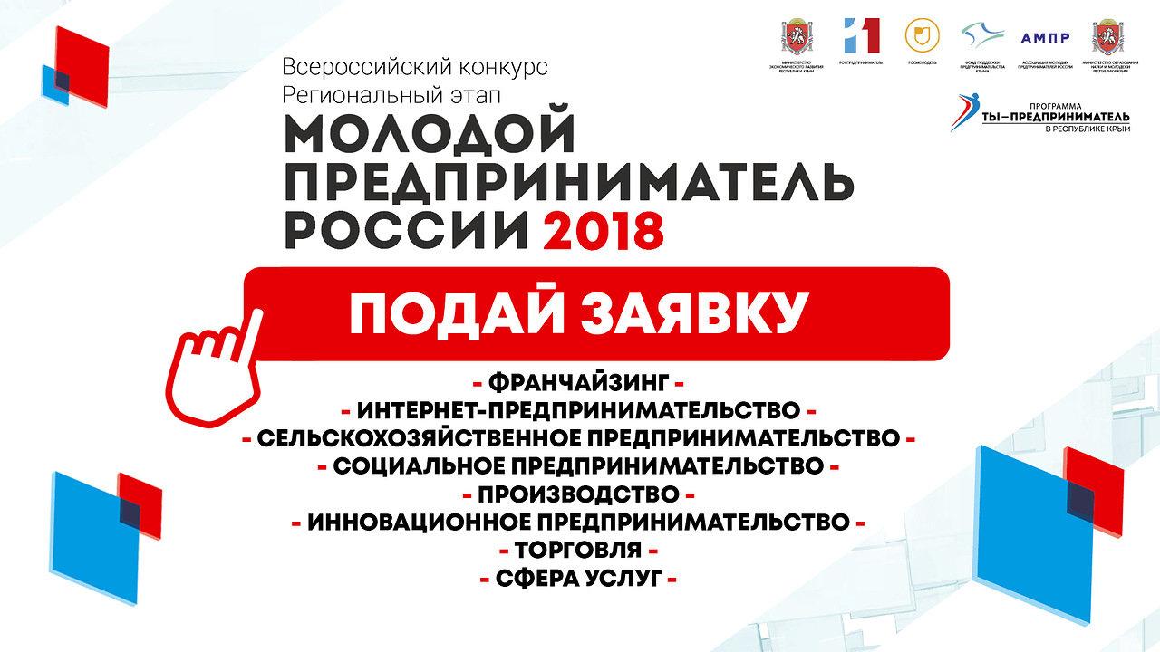 Подай заявку на конкурс МПР в Крыму