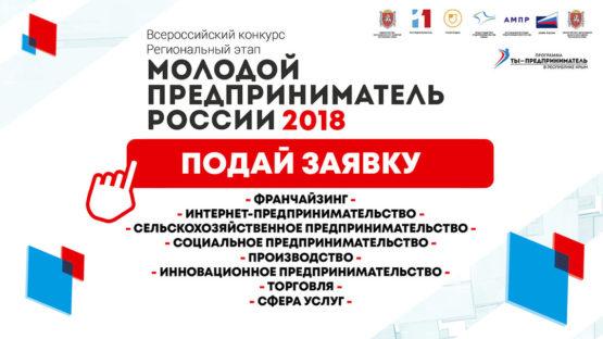 Конкурс молодых предпринимателей России стартовал в Крыму!