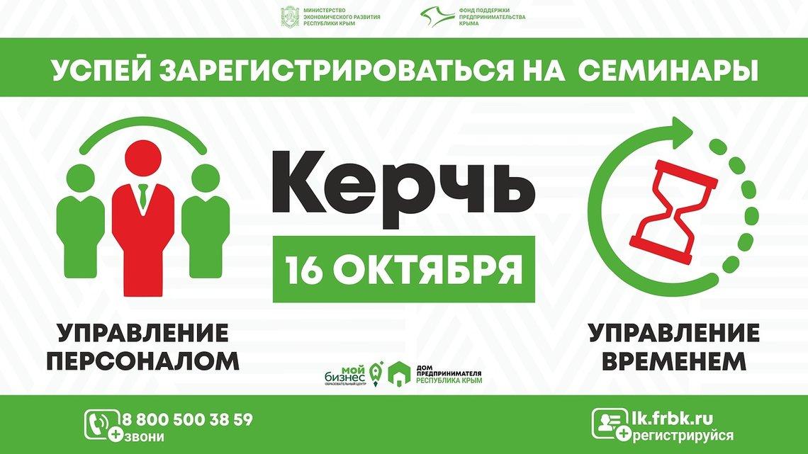 Семинары бесплатные в Крыму по управлению временем