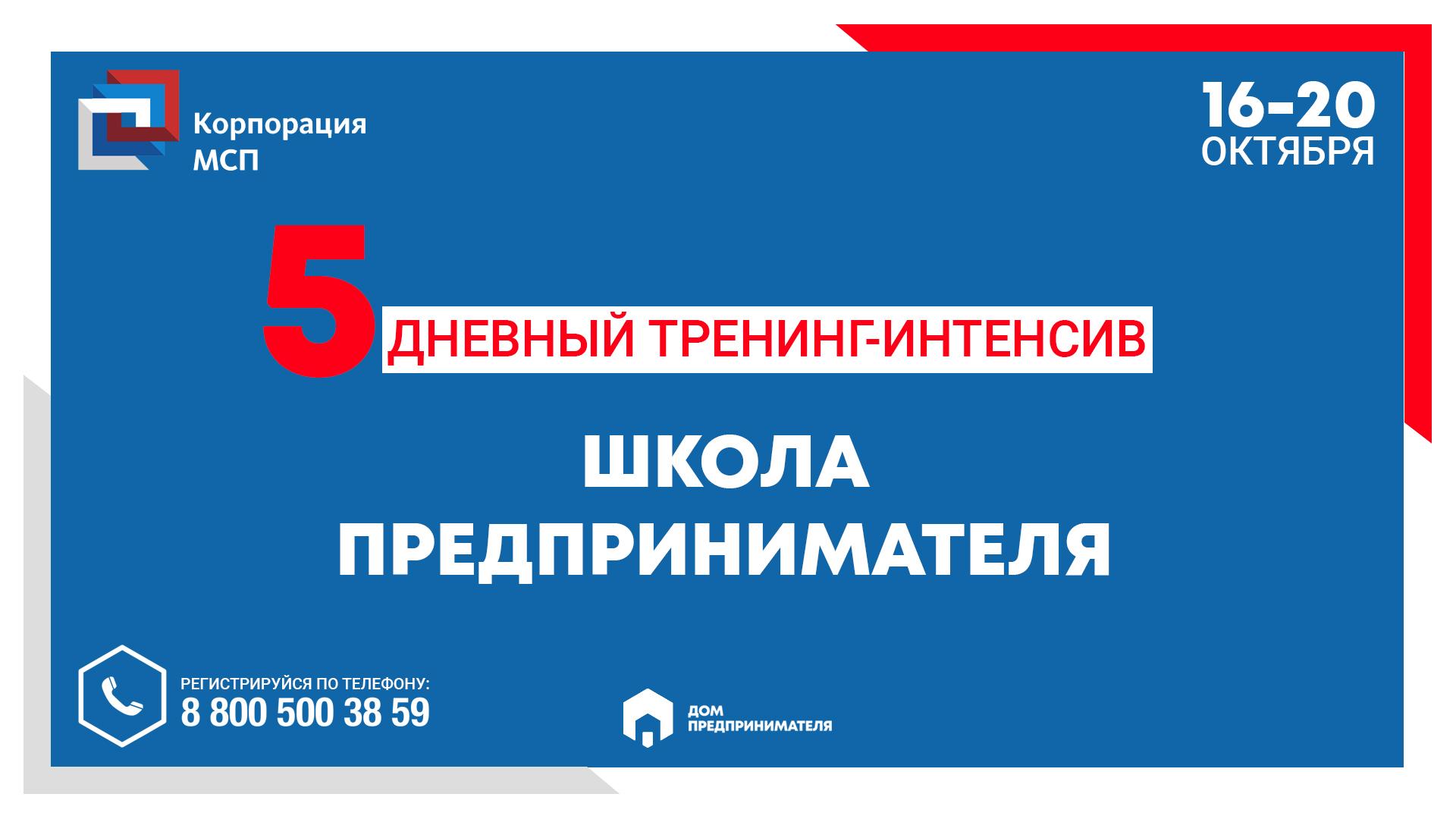 школа предпринимательства в Крыму