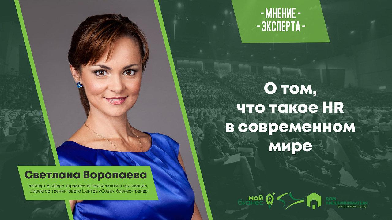 Светлана Воропаева