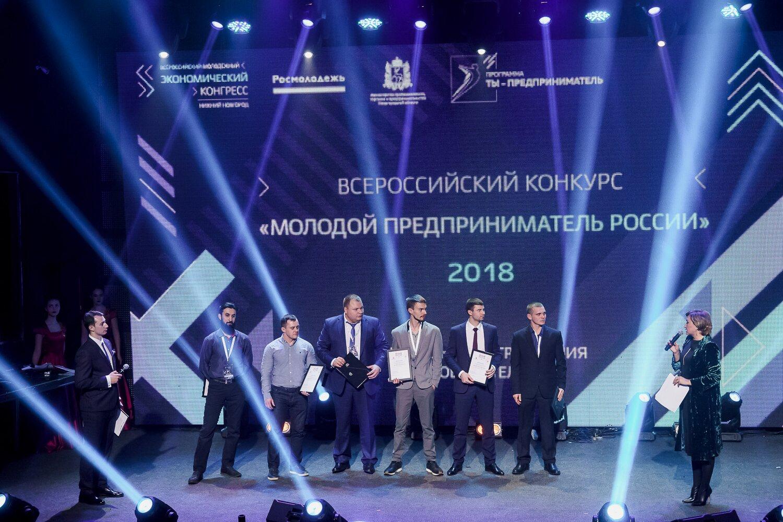 Крым занял призовые места во Всероссийском конкурсе «Молодой предприниматель России 2018»