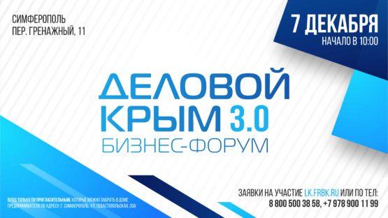 Форум «Деловой Крым» 2018
