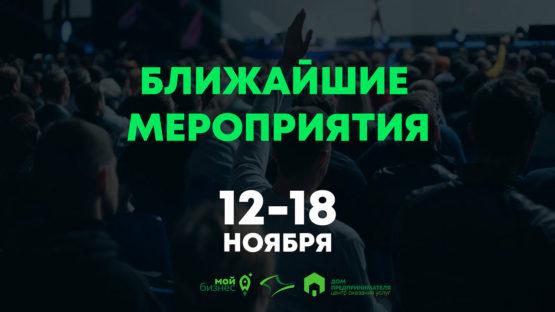 Ближайшие Мероприятия на 12-18 ноября