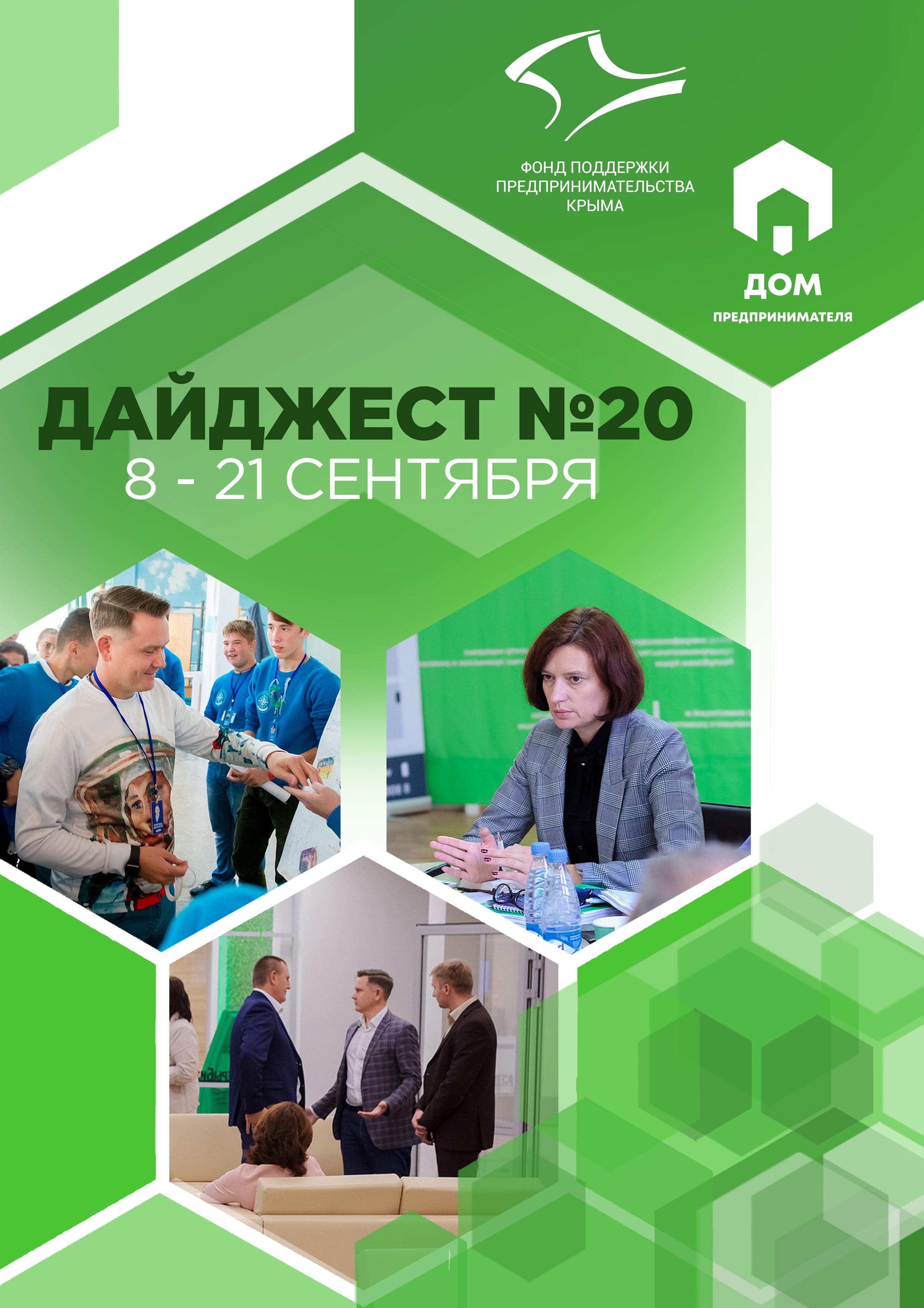 Дайджест новостей фонда поддержки предпринимателей в Крыму