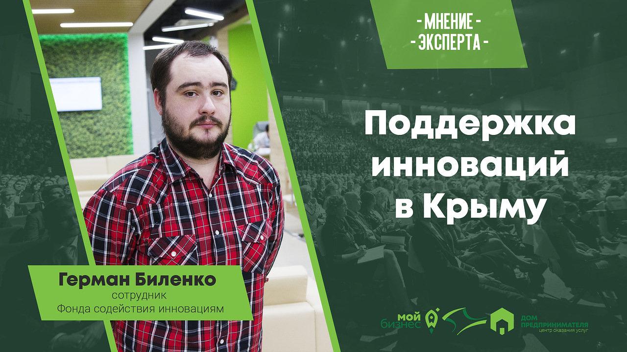Науке в Крыму быть!