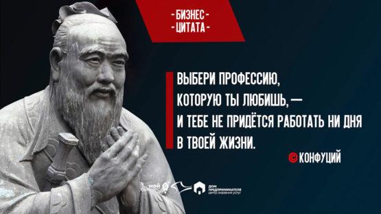 Бизнес-цитата от Конфуция
