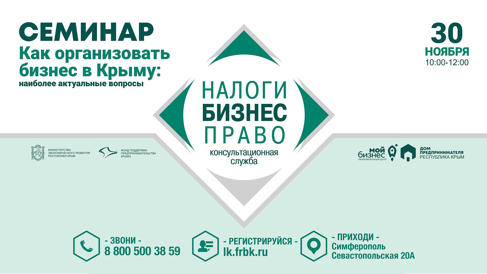 Как открыть бизнес в Крыму