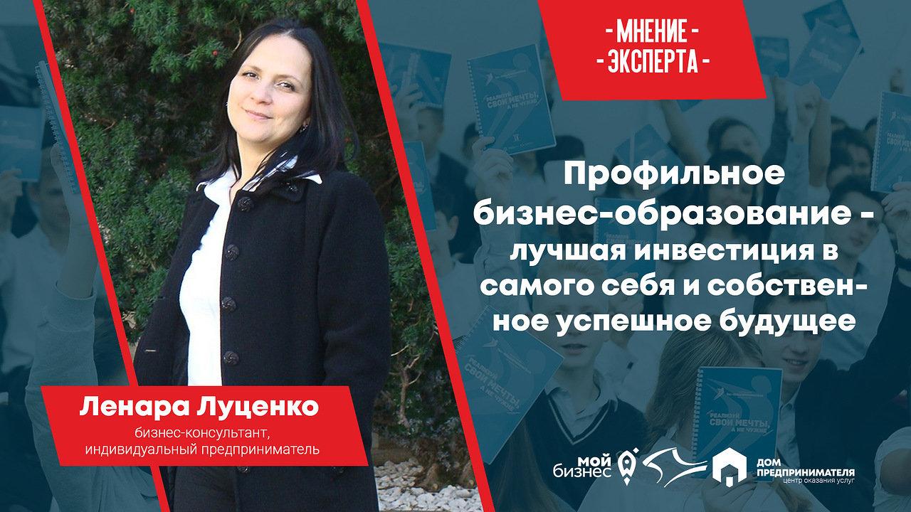 мнение эксперта Луценко