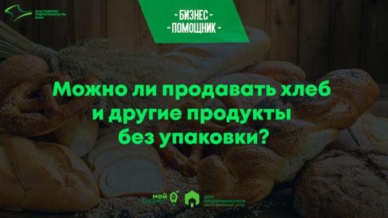Можно ли продавать хлеб и другие продукты без упаковки?