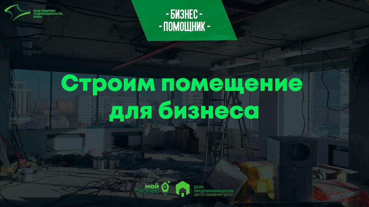 Строим помещение для бизнеса