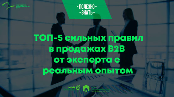 ТОП-5 сильных правил в продажах B2B от эксперта с реальным опытом
